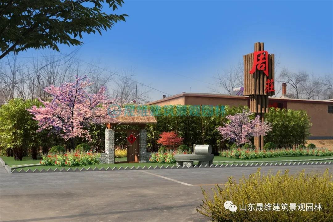 梁山县小安山镇周庄美丽乡村景观设计