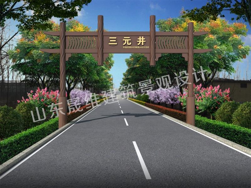 梁山三元井美丽乡村景观设计