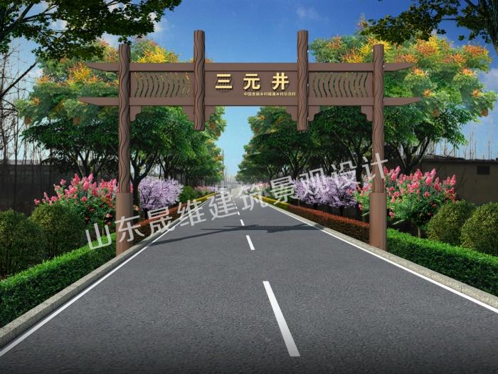 枣庄美丽乡村设计