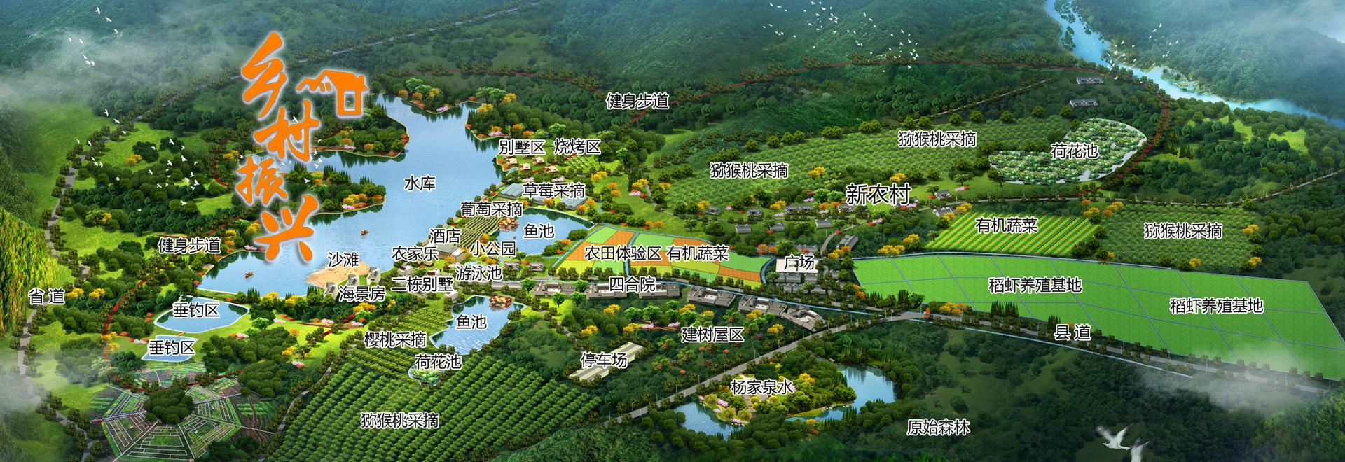 美丽乡村规划设计
